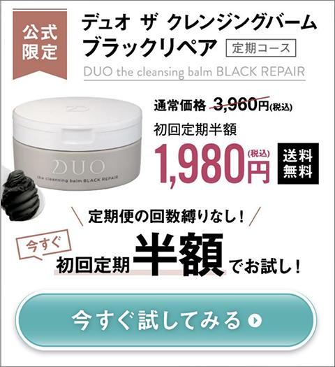 DUO 黒 1980円