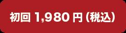 半額1980円