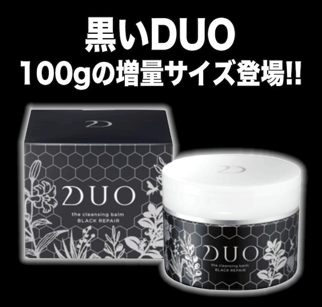 黒いDUO100g増量版