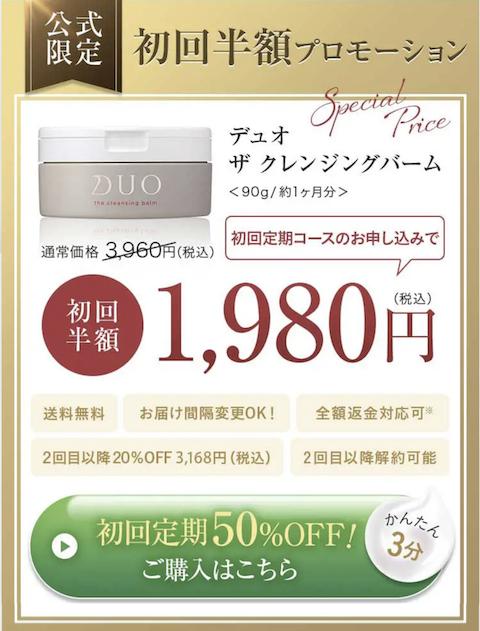 ザ クレンジングバーム1980円