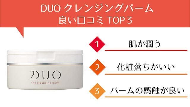 DUO良い口コミtop3