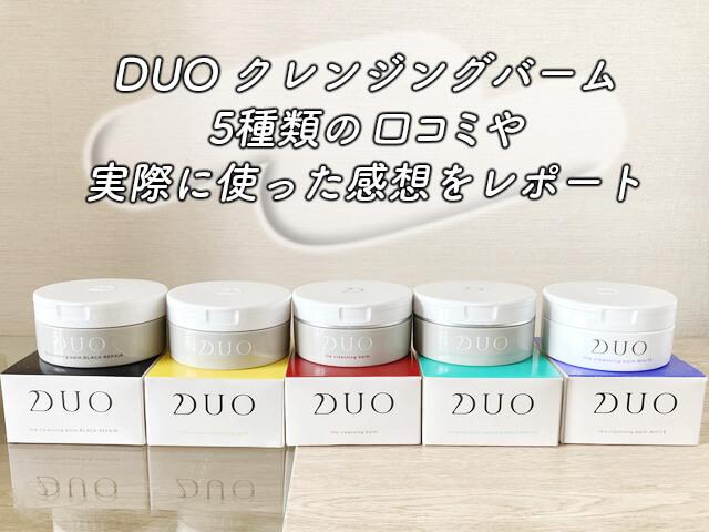DUOクレンジングバーム全5種類 口コミ 効果